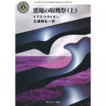 Harvest festival of the Devil (Kadokawa Bunko) (1986) ISBN: 4042603017 [Japanese Import] - Thomas Tryon
