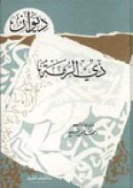 ديوان ذي الرمة - أحمد حسن بسج