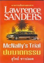 ปมฆาตกรรม - Lawrence Sanders, สุวิทย์ ขาวปลอด