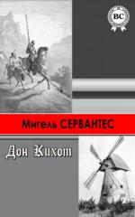Hitroumnyj idal'go Don Kihot Lamanchskij (in russian) - Miguel de Cervantes Saavedra