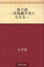 Chikukendan -Ima Uhei kun ni ataeru- (Japanese Edition) - Osamu Dazai
