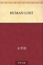 Hyuman rosuto (Japanese Edition) - Osamu Dazai