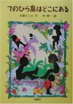 てのひら島はどこにある [Tenohirajima Wa Doko Ni Aru] - Satoru Satō, 佐藤 さとる