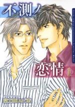 不測ノ恋情 1【電子限定版】 (ダリアコミックスe) (Japanese Edition) - 富士山ひょうた