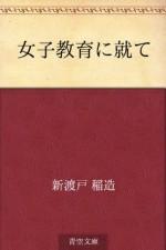 Joshi kyoiku ni tsuite (Japanese Edition) - Inazo Nitobe