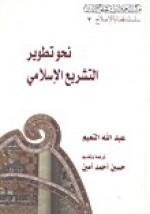 نحو تطوير التشريع الإسلامي - عبد الله النعيم, حسين أحمد أمين