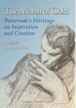 The Marsh of Gold. Pasternak's Writings on Inspiration and Creation - Boris Pasternak, Angela Livingstone