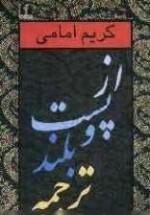 از پست و بلند ترجمه - کریم امامی