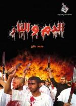 الدم والنار - محمد عنان