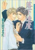 Freefall Romance - Hyouta Fujiyama