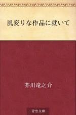 Fugawarina sakuhin ni tsuite (Japanese Edition) - Ryūnosuke Akutagawa