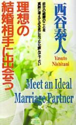 Meet an Ideal Marriage Partner - Yasuto Nishitani