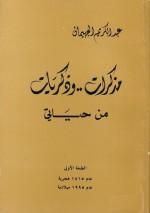 مذكرات وذكريات من حياتي - عبد الكريم الجهيمان