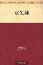 Joseito (Japanese Edition) - Osamu Dazai
