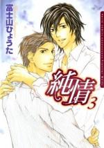 純情 3 (ダリアコミックスe) (Japanese Edition) - 富士山ひょうた