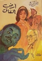 أرض النفاق Ard el Nifaq / Land of Hypocrisy - يوسف السباعي, Yusuf Sibai