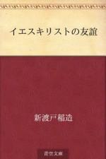 Iesu Kirisuto no yugi (Japanese Edition) - Inazo Nitobe