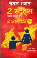 2 States (Marathi) - Chetan Bhagat