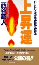 Raise Your Luck High - Yasuto Nishitani