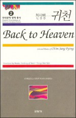 Back to Heaven: Selected Poems of Ch'on Sang Pyong (Cornell East Asia, No. 77) (Cornell East Asia Series Volume 77) - Young-Moo Kim