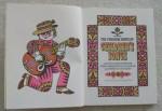 The Fireside Book of Children's Songs - Marie Winn
