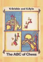The ABC of Chess - V. Grishin, E. Ilyin, Vivienne Burdon, Sam Sloan