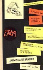 Jahikoera memuaarid - Edgar Valter