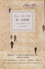 Damit ihr mich nicht vergesst: Die wahre Geschichte eines letzten Wunsches / Have a Little Faith, Chinese edition - Mitch Albom, WU Zheng