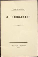 Aleksandr Blok O Simvolizme = Alexander Blok On Symbolism - Alexander Blok
