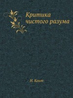 Kritika Chistogo Razuma (Russian Edition) - Immanuel Kant