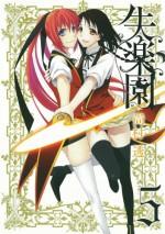 Shitsurakuen, Vol 5 - Tooru Naomura