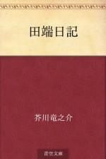 Tabata nikki (Japanese Edition) - Ryūnosuke Akutagawa