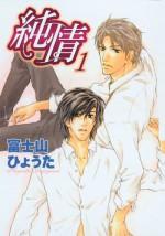 Pure Heart, Volume 01 - Hyouta Fujiyama