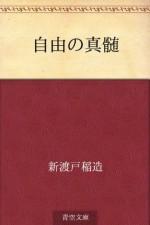 Jiyu no shinzui (Japanese Edition) - Inazo Nitobe
