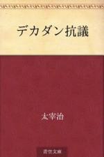 Dekadan kogi (Japanese Edition) - Osamu Dazai