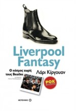 Liverpool Fantasy: Ο κόσμος χωρίς τους Beatles - Larry Kirwan, Χίλντα Παπαδημητρίου