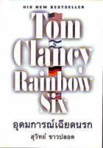 อุดมการณ์เฉียดนรก (จอห์นคลาร์ก, # 2) - สุวิทย์ ขาวปลอด, Tom Clancy