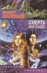 Смерть или слава - Vladimir Vasilev, Владимир Васильев