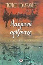 Μακρινοί Ορίζοντες - Γιώργος Πολυράκης