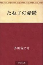 Taneko no yuutsu (Japanese Edition) - Ryūnosuke Akutagawa