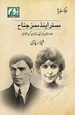 Mr. and Mrs. JINNAH: The Marriage that Shook India - D.H. Howe, D.L. Kirkpatrick, T.A. Kirkpatrick