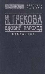 Вдовий пароход. Избранное (Классики XX века) - Irina Grekova, И. Грекова
