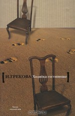 Хозяйка гостиницы - Irina Grekova, И. Грекова