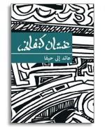 Returning to Haifa عائد الى حيفا - Ghassan Kanafani, غسان كنفاني