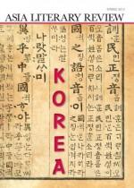 Asia Literary Review: No. 23, Spring 2012: Korea - Asia Literary Review, James Hoare, Jin-sung Jang, Ko Un, Sung Tae Jeon, Mingyu Park, Young-Ha Kim, Hyesoon Kim, Martin Alexander, Ilyas Khan