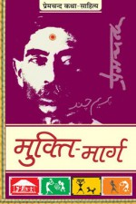 Mukti Marg (Hindi Edition) - Munshi Premchand