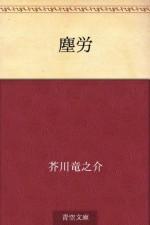 Jinro (Japanese Edition) - Ryūnosuke Akutagawa