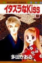 イタズラなKiss 12 - Kaoru Tada, 多田 かおる