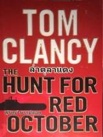 ล่าตุลาแดง (แจ็คไรอัน, # 3) - สุวิทย์ ขาวปลอด, Tom Clancy