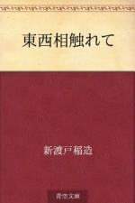 Tozai aifurete (Japanese Edition) - Inazo Nitobe